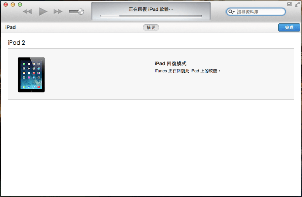如何從iOS 7回復到iOS 6,不用SHSH的安全回復完整教學-05