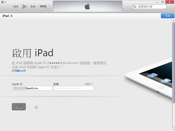 如何從iOS 7回復到iOS 6,不用SHSH的安全回復完整教學-06