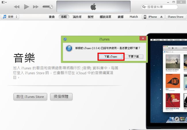 [無痛升級] 免開發者帳號,搶先體驗iOS 7新視覺設計,支援iPhone、iPod...等設備-01