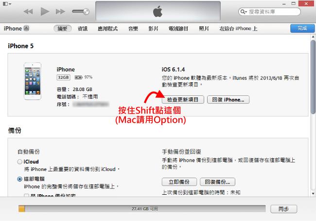 [無痛升級] 免開發者帳號,搶先體驗iOS 7新視覺設計,支援iPhone、iPod...等設備-02