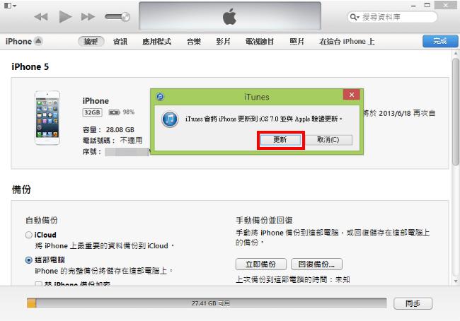 [無痛升級] 免開發者帳號,搶先體驗iOS 7新視覺設計,支援iPhone、iPod...等設備-04