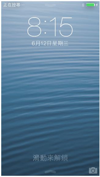 [無痛升級] 免開發者帳號,搶先體驗iOS 7新視覺設計,支援iPhone、iPod...等設備-09