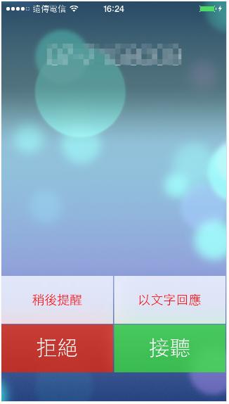 [無痛升級] 免開發者帳號,搶先體驗iOS 7新視覺設計,支援iPhone、iPod...等設備-11