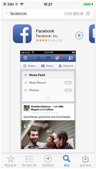[無痛升級] 免開發者帳號,搶先體驗iOS 7新視覺設計,支援iPhone、iPod...等設備-14