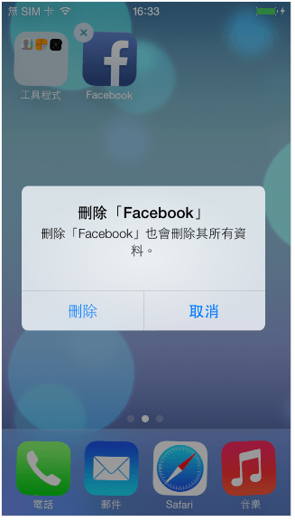 [無痛升級] 免開發者帳號,搶先體驗iOS 7新視覺設計,支援iPhone、iPod...等設備-15