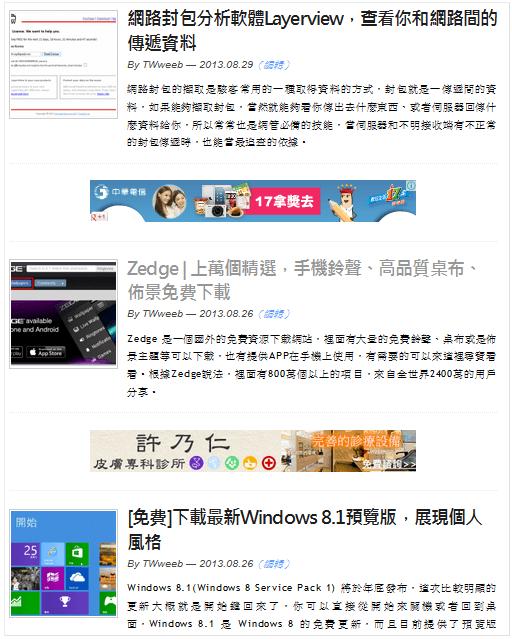 網站狂人更換新佈景《iTWweeb Pro 1》,簡約風格搭配首頁輪播功能-02
