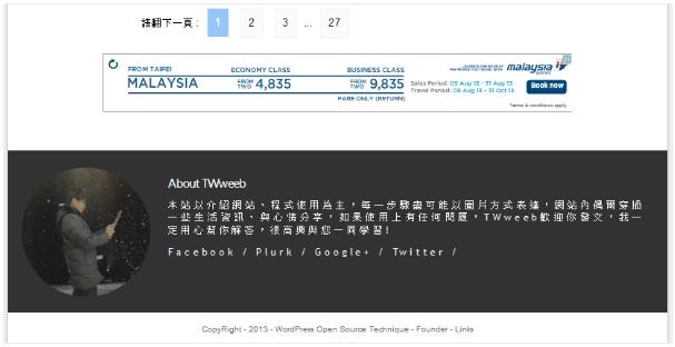 網站狂人更換新佈景《iTWweeb Pro 1》,簡約風格搭配首頁輪播功能-03