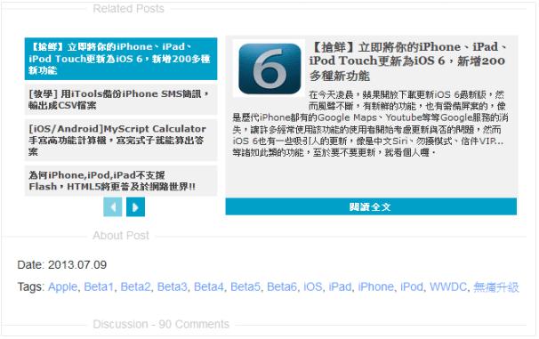 網站狂人更換新佈景《iTWweeb Pro 1》,簡約風格搭配首頁輪播功能-05
