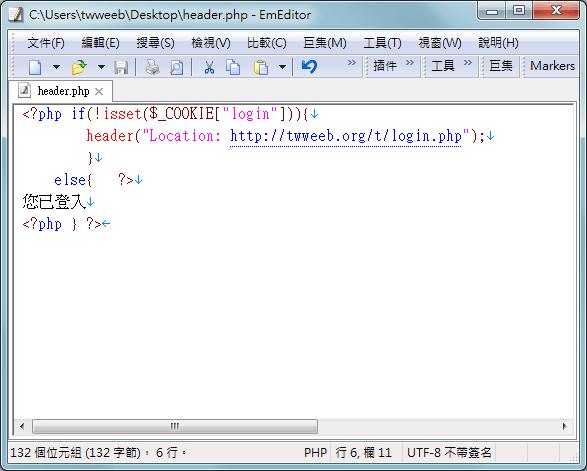 Cookie 應用:利用 PHP 製作簡單的網站登入系統,判斷使用者是否已登入 - 01