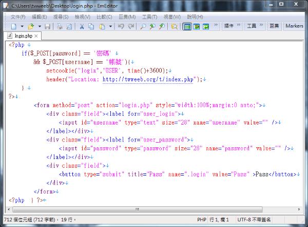 Cookie 應用:利用 PHP 製作簡單的網站登入系統,判斷使用者是否已登入 - 02