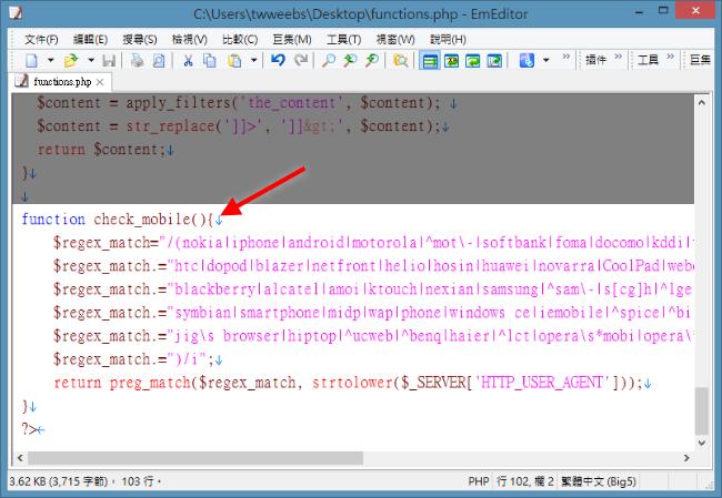 如何利用PHP語法來偵測是不是使用手機瀏覽網頁,新增手機用戶的客製選單-02