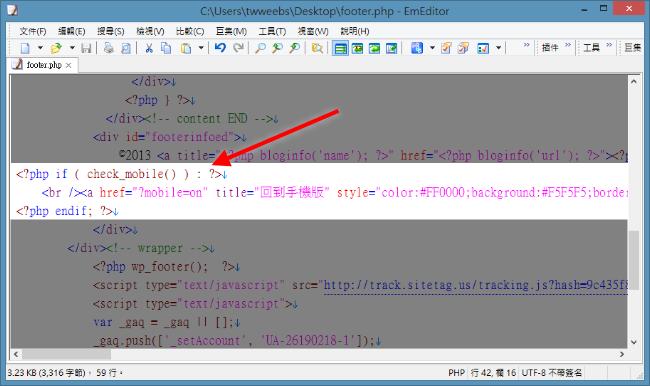 如何利用PHP語法來偵測是不是使用手機瀏覽網頁,新增手機用戶的客製選單-03
