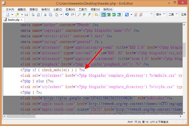 如何利用PHP語法來偵測是不是使用手機瀏覽網頁,新增手機用戶的客製選單-04