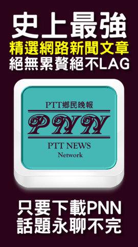[iOS/Android] PTT 鄉民晚報,新聞、知識最快速的手機APP-01