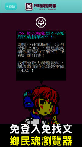 [iOS/Android] PTT 鄉民晚報,新聞、知識最快速的手機APP-02