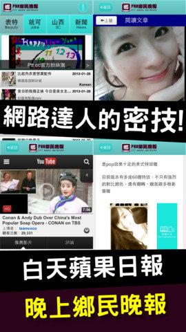 [iOS/Android] PTT 鄉民晚報,新聞、知識最快速的手機APP-03