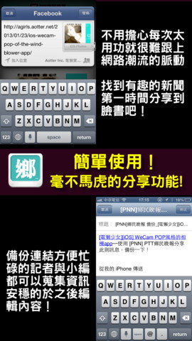 [iOS/Android] PTT 鄉民晚報,新聞、知識最快速的手機APP-04