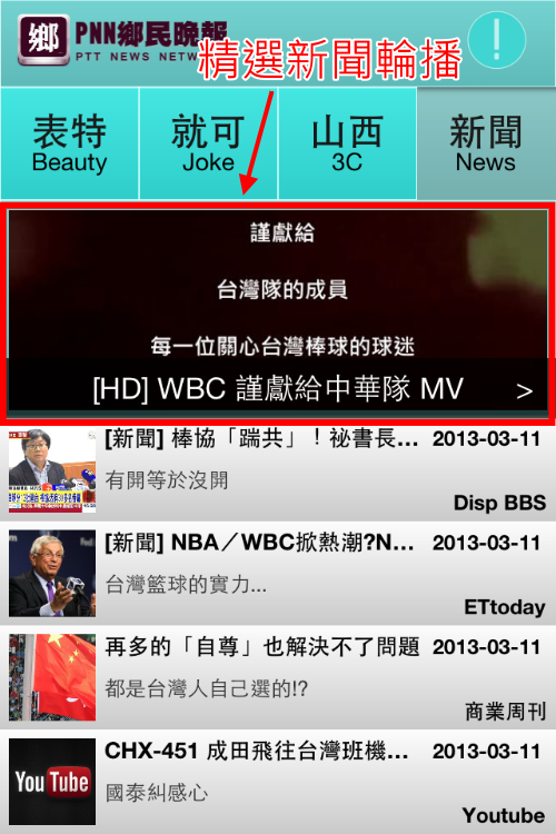 [iOS/Android] PTT 鄉民晚報,新聞、知識最快速的手機APP-07