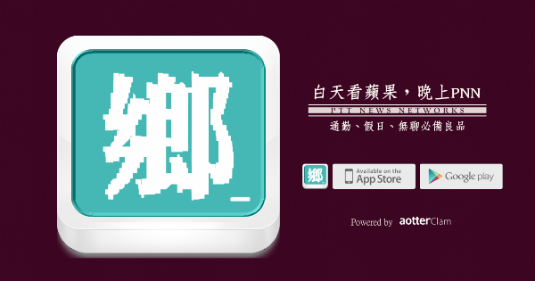 [iOS/Android] PTT 鄉民晚報,新聞、知識最快速的手機APP-PNN