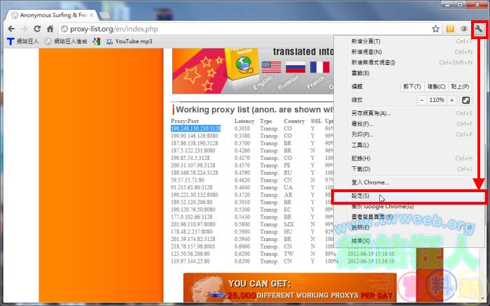 超越網站封鎖,利用Proxy代理伺服器瀏覽限制網站01