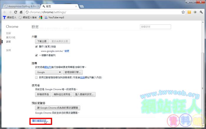超越網站封鎖,利用Proxy代理伺服器瀏覽限制網站02