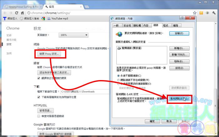 超越網站封鎖,利用Proxy代理伺服器瀏覽限制網站03