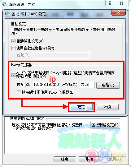 超越網站封鎖,利用Proxy代理伺服器瀏覽限制網站04