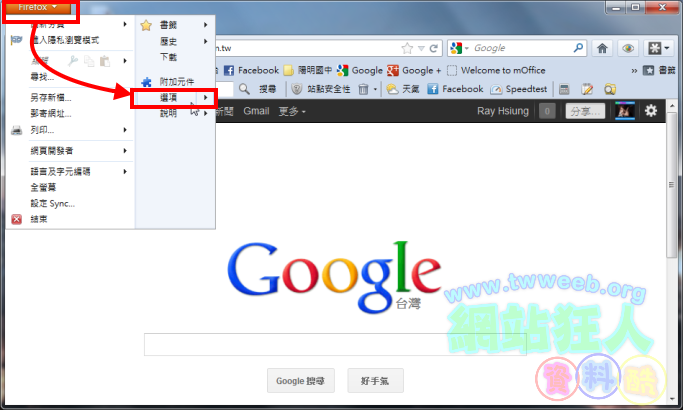超越網站封鎖,利用Proxy代理伺服器瀏覽限制網站05
