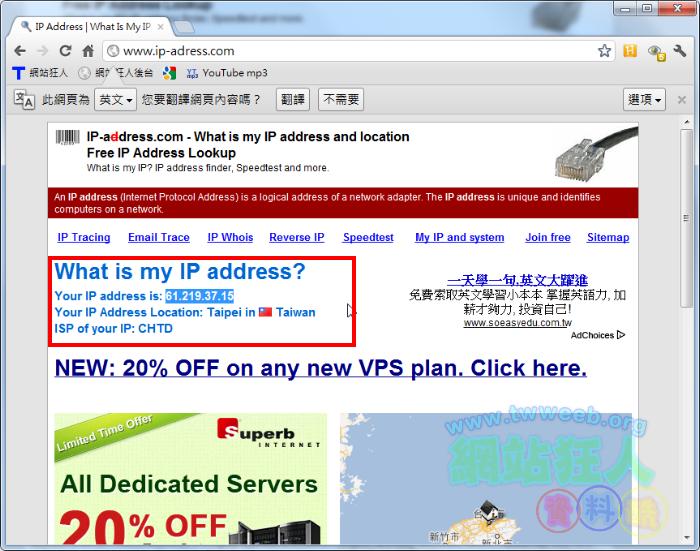 超越網站封鎖,利用Proxy代理伺服器瀏覽限制網站11