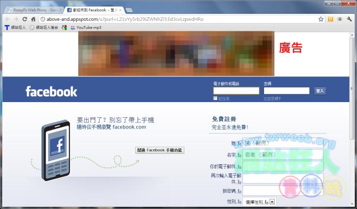 超越網站封鎖,利用Proxy代理伺服器瀏覽限制網站12