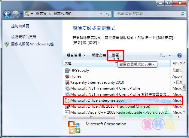 【文字復原】轉換程式,利用Office內建功能修復已損壞的文件-02