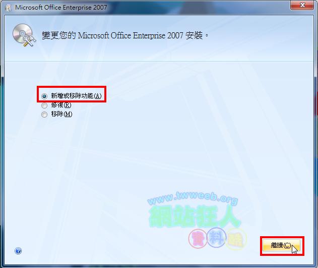 【文字復原】轉換程式,利用Office內建功能修復已損壞的文件-05