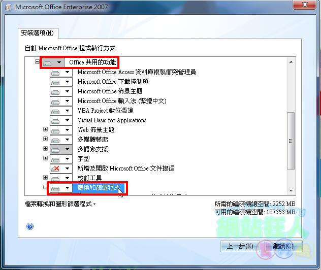 【文字復原】轉換程式,利用Office內建功能修復已損壞的文件-06