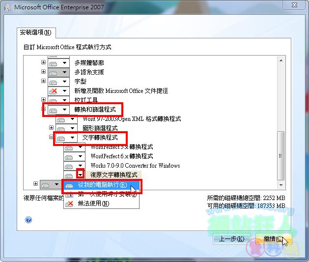 【文字復原】轉換程式,利用Office內建功能修復已損壞的文件-07