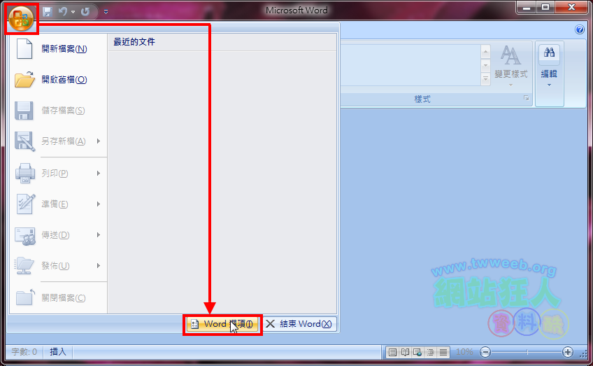 【文字復原】轉換程式,利用Office內建功能修復已損壞的文件-09