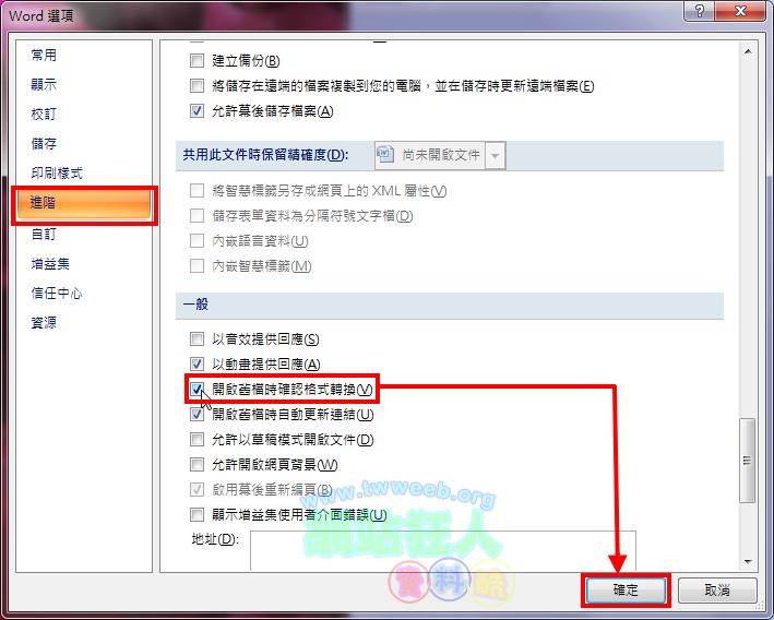 【文字復原】轉換程式,利用Office內建功能修復已損壞的文件-10