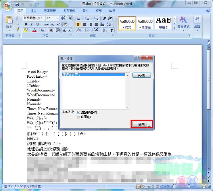 【文字復原】轉換程式,利用Office內建功能修復已損壞的文件-12
