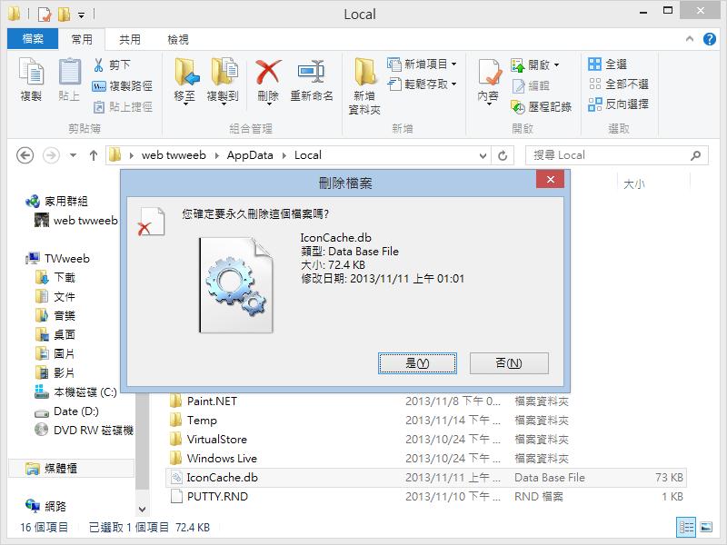 Windows資料夾/檔案圖示(Icon)修復,修正空白、錯誤的檔案圖示-03
