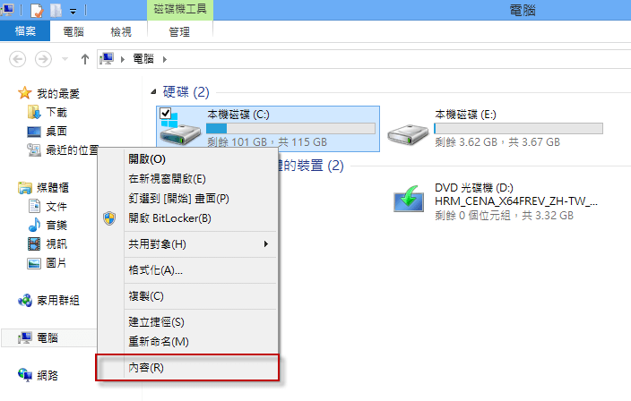 Windows資料夾/檔案圖示(Icon)修復,修正空白、錯誤的檔案圖示-04