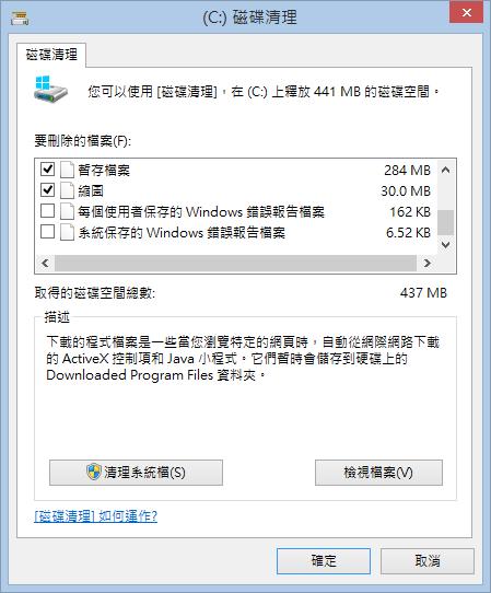 Windows資料夾/檔案圖示(Icon)修復,修正空白、錯誤的檔案圖示-06