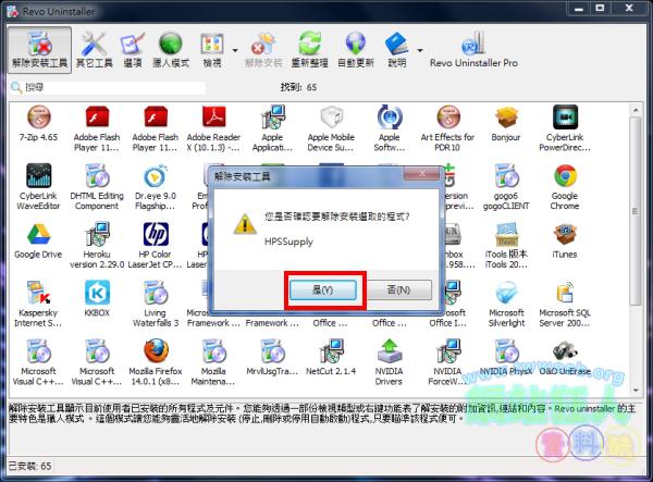 Revo Uninstaller強化軟體移除,登錄檔、暫存資料都移除乾淨-01
