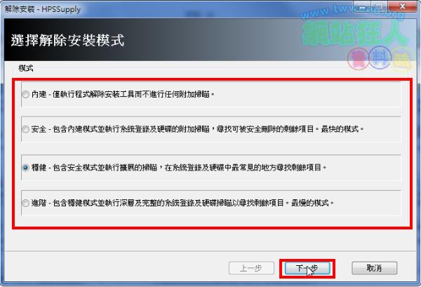 Revo Uninstaller強化軟體移除,登錄檔、暫存資料都移除乾淨-02