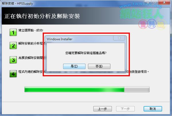 Revo Uninstaller強化軟體移除,登錄檔、暫存資料都移除乾淨-03