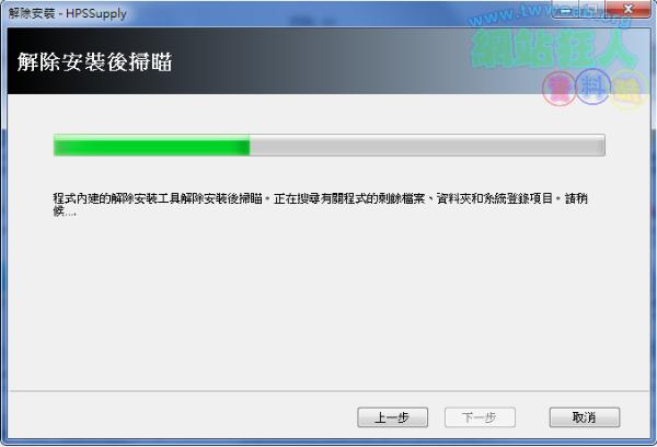 Revo Uninstaller強化軟體移除,登錄檔、暫存資料都移除乾淨-04