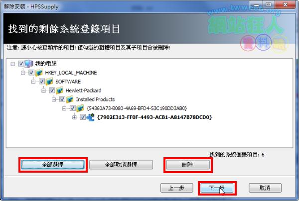 Revo Uninstaller強化軟體移除,登錄檔、暫存資料都移除乾淨-05