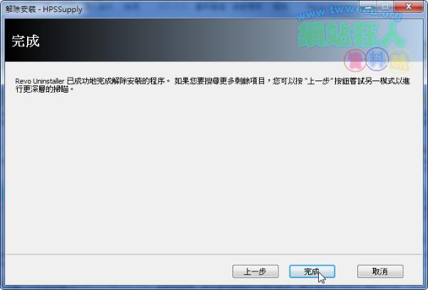 Revo Uninstaller強化軟體移除,登錄檔、暫存資料都移除乾淨-06