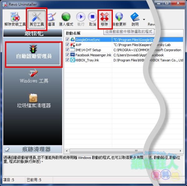 Revo Uninstaller強化軟體移除,登錄檔、暫存資料都移除乾淨-07