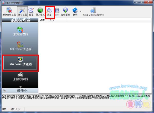 Revo Uninstaller強化軟體移除,登錄檔、暫存資料都移除乾淨-08