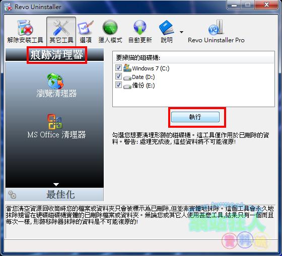 Revo Uninstaller強化軟體移除,登錄檔、暫存資料都移除乾淨-09