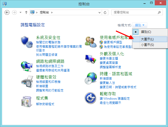 [教學] Windows XP/7/8 如何顯示隱藏的檔案或資料夾-01